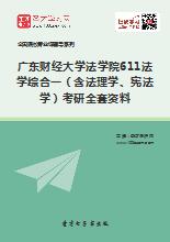 2018年广东财经大学法学院611法学综合一(含法理学、宪法学)考研全套资料