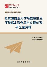 2020年哈尔滨商业大学马克思主义学院613马克思主义理论考研全套资料