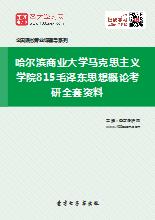 2018年哈尔滨商业大学马克思主义学院815毛泽东思想概论考研全套资料