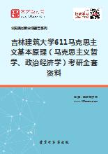 2020年吉林建筑大学611马克思主义基本原理(马克思主义哲学、政治经济学)考研全套资料