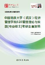 2019年中国地质大学(武汉)经济管理学院828管理理论与实践[专业硕士]考研全套资料