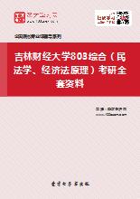 2019年吉林财经大学803综合(民法学、经济法原理)考研全套资料