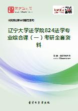 2019年辽宁大学法学院824法学专业综合课(一)考研全套资料