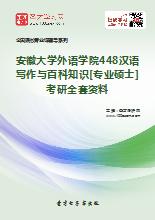 2018年安徽大学外语学院448汉语写作与百科知识[专业硕士]考研全套资料