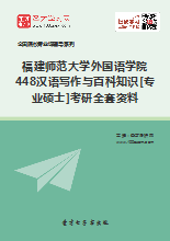 2019年福建师范大学外国语学院448汉语写作与百科知识[专业硕士]考研全套资料
