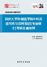 2018年同济大学外国语学院448汉语写作与百科知识[专业硕士]考研全套资料
