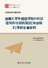 2018年湘潭大学外国语学院448汉语写作与百科知识[专业硕士]考研全套资料