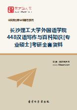 2021年长沙理工大学外国语学院448汉语写作与百科知识[专业硕士]考研全套资料
