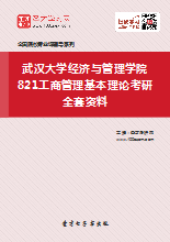 2019年武汉大学经济与管理学院821工商管理基本理论考研全套资料