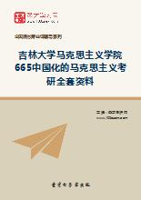 2018年吉林大学马克思主义学院665中国化的马克思主义考研全套资料