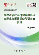 2018年黑龙江省社会科学院803马克思主义基础理论考研全套资料