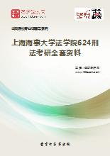 2019年上海海事大学法学院624刑法考研全套资料
