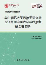 2020年华中师范大学政治学研究院884当代中国政府与政治考研全套资料