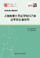 2019年上海海事大学法学院817商法考研全套资料