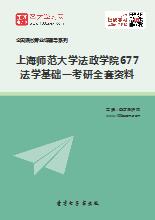 2019年上海师范大学法政学院677法学基础一考研全套资料