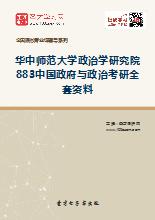 2018年华中师范大学政治学研究院883中国政府与政治考研全套资料