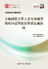 2020年上海师范大学人文与传播学院614法学综合考研全套资料
