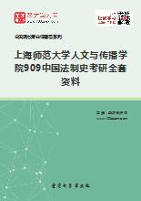 2020年上海师范大学人文与传播学院909中国法制史考研全套资料