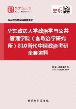 2020年华东政法大学政治学与公共管理学院(含政治学研究所)810当代中国政治考研全套资料