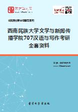 2019年西南民族大学文学与新闻传播学院707汉语与写作考研全套资料