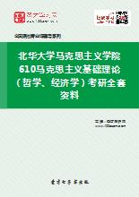 2018年北华大学马克思主义学院610马克思主义基础理论(哲学、经济学)考研全套资料