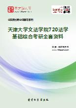 2018年天津大学文法学院720法学基础综合考研全套资料