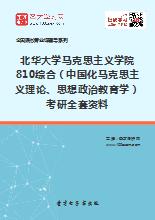 2018年北华大学马克思主义学院810综合(中国化马克思主义理论、思想政治教育学)考研全套资料