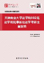 2021年天津商业大学法学院802民法学和民事诉讼法学考研全套资料