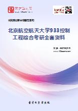 2019年北京航空航天大学933控制工程综合考研全套资料