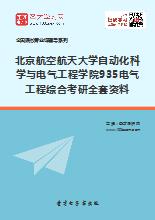 2018年北京航空航天大学自动化科学与电气工程学院935电气工程综合考研全套资料