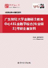 2019年广东财经大学金融硕士教育中心431金融学综合[专业硕士]考研全套资料