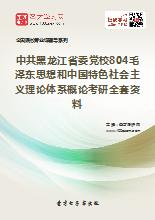 2021年中共黑龙江省委党校804毛泽东思想和中国特色社会主义理论体系概论考研全套资料