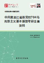 2020年中共黑龙江省委党校704马克思主义基本原理考研全套资料