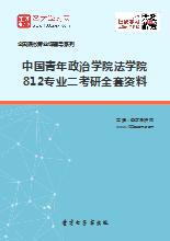 2020年中国青年政治学院法学院812专业二考研全套资料