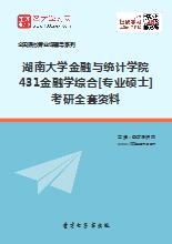 2018年湖南大学金融与统计学院431金融学综合[专业硕士]考研全套资料