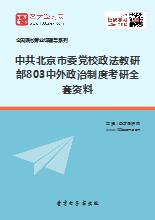 2019年中共北京市委党校政法教研部803中外政治制度考研全套资料