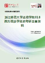 2018年浙江师范大学法政学院813西方政治学说史考研全套资料