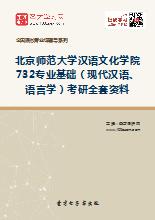 2019年北京师范大学汉语文化学院732专业基础(现代汉语、语言学)考研全套资料