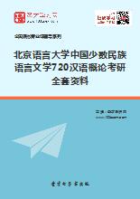 2019年北京语言大学中国少数民族语言文学720汉语概论考研全套资料