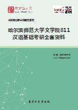 2019年哈尔滨师范大学文学院811汉语基础考研全套资料