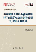 2019年中央财经大学社会发展学院347心理学专业综合[专业硕士]考研全套资料