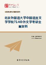 2018年北京外国语大学中国语言文学学院714中外文学考研全套资料