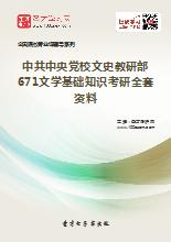 2020年中共中央党校文史教研部671文学基础知识考研全套资料