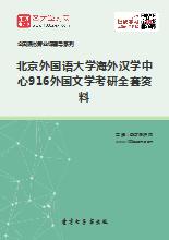 2019年北京外国语大学海外汉学中心916外国文学考研全套资料
