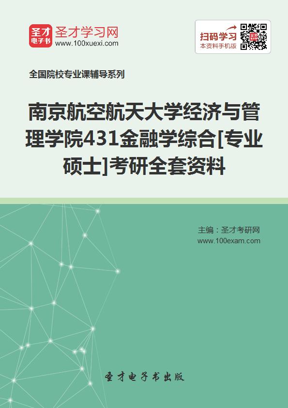 2018年南京航空航天大学经济与管理学院431金融学综合[专业硕士]考研全套资料