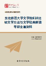 2019年东北师范大学文学院610比较文学方法与文学经典解读考研全套资料