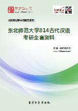 2018年东北师范大学814古代汉语考研全套资料