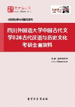 2019年四川外国语大学中国古代文学826古代汉语与历史文化考研全套资料