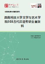 2018年西南科技大学文学与艺术学院803古代汉语考研全套资料
