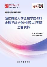 2019年浙江财经大学431金融学综合[专业硕士]考研全套资料
